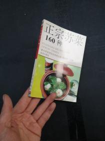 正宗苏菜160种