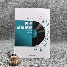 香港商务版  刘靖之《香港音樂史論:文化政策‧音樂教育》(锁线胶订)