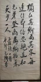 著名书画名家范扬书法作品四尺整张!