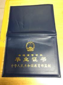中华人民共和国普通高等学校毕业证书  西南科技大学 函授2008年
