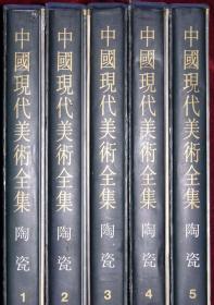 中国现代美术全集:陶瓷 全 5册,