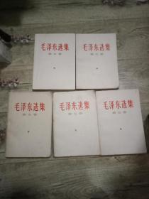 毛泽东选集(第五卷)五本都要25一本.【文革书刊】帮朋友代卖