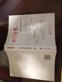 旧闻新赏:杨培忠获奖新闻作品•评析