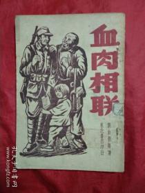 血肉相联(1947年初版)