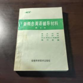 新概念英语辅导材料 第4册