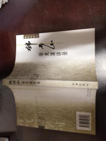 骨气与学问-韩石山学术演讲录