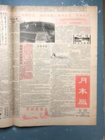 中国殡葬报月末版试刊号1992年6月23日