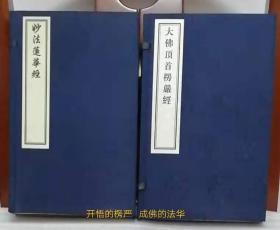 妙法莲华经(法华经)+大佛顶首楞严经 (楞严经 )线装书