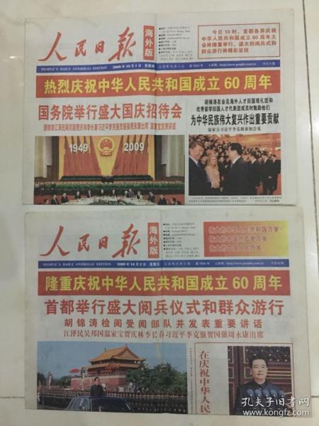 2009年10月1、2日人民日报海外版。二天二份报全::
