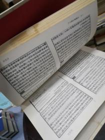 中国佛教丛书:禅宗编   三