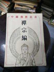 中国佛教丛书:禅宗编   九