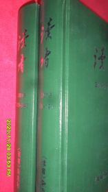 读者(2013年1-12期,13-24期 硬精装合订本)厚重两册 全新