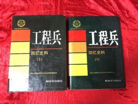 中国人民解放军历史资料丛书:工程兵回忆史料(1、2)