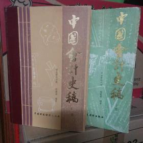 中国会计史稿  上下 精装