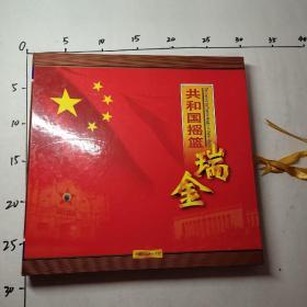 共和国摇篮  瑞金 邮票珍藏册