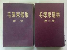 毛泽东选集1一5卷(少书衣)