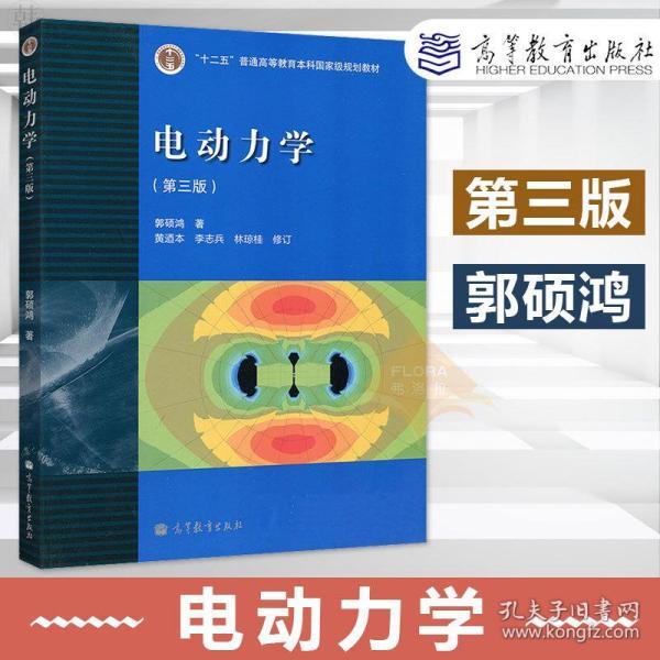 电动力学(第三版)