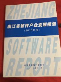 浙江省软件产业发展报告 2016年度
