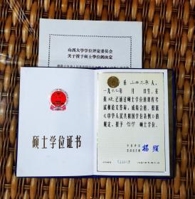 1991年山西大学(哲学)硕士学位证书