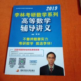 2019 李林考研数学系列 高等数学辅导讲义