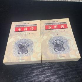 水浒传(上下册)——中国古典小说名著书系