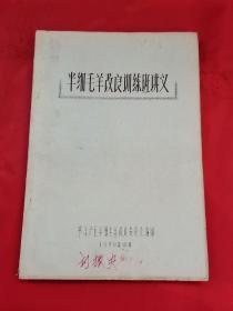 半细毛羊改良训练班讲义(1980年)
