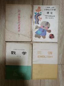 本国近代史课本上、小学生习字本、英语第六册、数学第七册合售