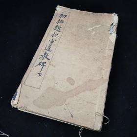 民国书法字帖《初拓赵松雪道教碑》存下册,线装一册,详情见图
