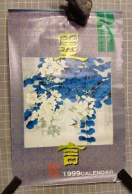 挂历1999年——墨言(著名工笔画家周彦生精品选,极品宣纸仿真画  双月,全7张)