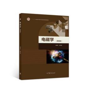 电磁学赵凯华第四版 9787040499711高等教育出版社