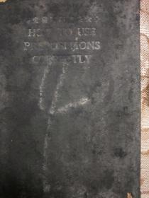 英文前置词用法大全(民国1935年印 布面精装)
