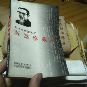 名老中医漆济元,医案珍藏录