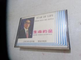 磁带--施鸿鄂【生命的星】