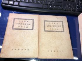 民国原版-----《古算法之新研究》,《古算法之新研究续编》两本合售