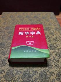 新華字典 第11版
