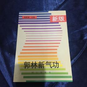 新版  郭林新气功