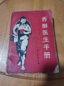 赤脚医生手册1969年一版一印(封面有破损,背面封面缺失,自制封面)