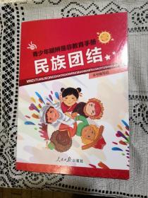 民族团结:青少年明辨是非教育手册