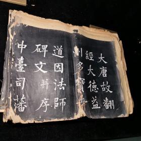 清手拓《大唐故翻经大德益州多宝寺道因法师碑文》26页,52面