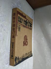 黑客手册合订本(2006 1.2 季)