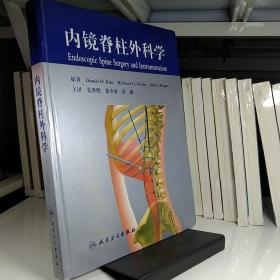 内镜脊柱外科学
