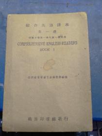 民国31年赣县二十一版· 综合英语课本(第一册)