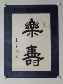 保真书画,王占先书法《乐寿》一幅,原装裱镜心,尺寸63×42.5cm