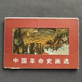 中国革命史画选明信片1套8张,文物出版社1965年出版——Ⅰ349