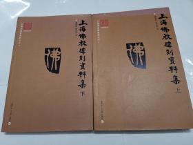 上海佛教碑刻资料集(上下)