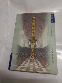 基督教教育与近代中国妇女