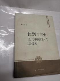 性别与历史:近代中国妇女与基督教