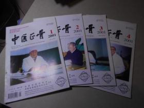 4本中医正骨合售(2001年1-4)
