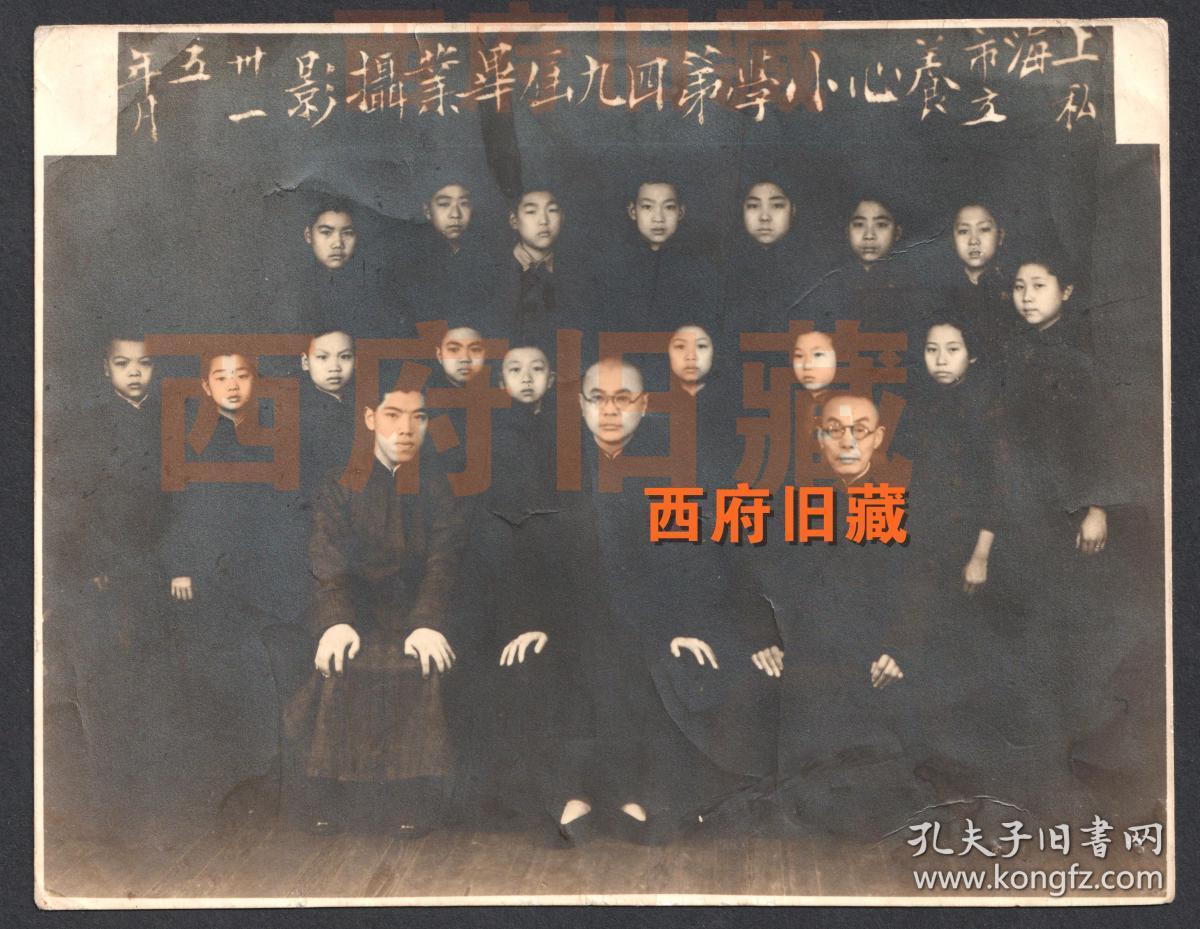 民国老照片,上海市私立养心小学第四十九届毕业摄影合影老照片,上海云南中路小学前身