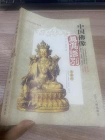 艺术品投资市场指南:中国佛像真伪识别